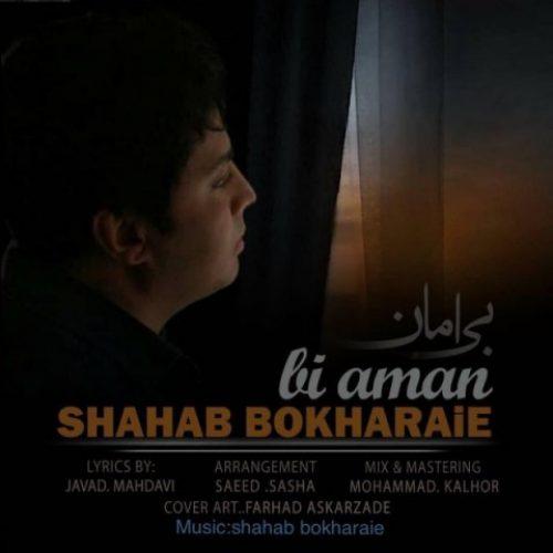 دانلود آهنگ جدید شهاب بخارایی به نام بی امان عکس جدید شهاب بخارایی عکس ها و موزیک های جدید شهاب بخارایی