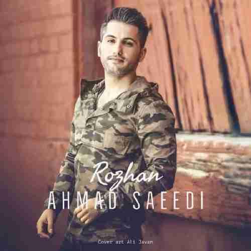 دانلود آهنگ جدید احمد سعیدی به نام روژان عکس جدید احمد سعیدی عکس ها و موزیک های جدید احمد سعیدی