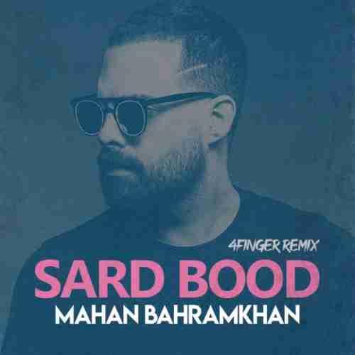 دانلود آهنگ جدید ماهان بهرام خان به نام سرد بود عکس جدید ماهان بهرام خان عکس ها و موزیک های جدید ماهان بهرام خان