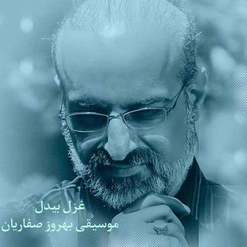 دانلود آهنگ جدید محمد اصفهانی به نام غزل بیدل عکس جدید محمد اصفهانی عکس ها و موزیک های جدید محمد اصفهانی