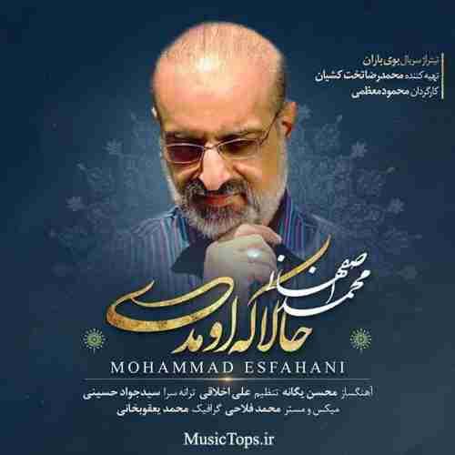 دانلود آهنگ جدید محمد اصفهانی به نام حالا که اومدی عکس جدید محمد اصفهانی عکس ها و موزیک های جدید محمد اصفهانی