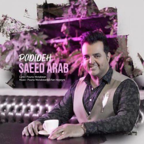 دانلود آهنگ جدید سعید عرب به نام پدیده عکس جدید سعید عرب عکس ها و موزیک های جدید سعید عرب