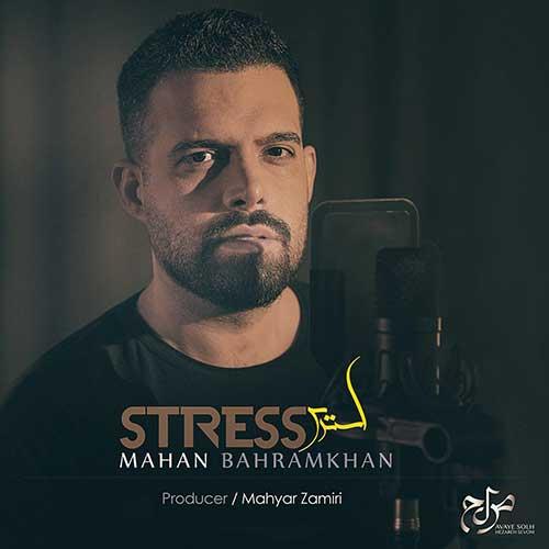 دانلود آهنگ جدید ماهان بهرام خان به نام استرس عکس جدید ماهان بهرام خان عکس ها و موزیک های جدید ماهان بهرام خان