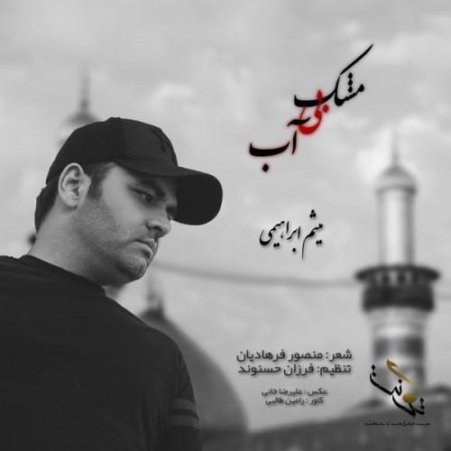 دانلود آهنگ جدید میثم ابراهیمی به نام مشک بی آب عکس جدید میثم ابراهیمی عکس ها و موزیک های جدید میثم ابراهیمی