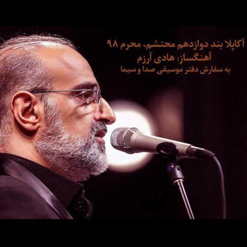 دانلود آهنگ جدید محمد اصفهانی به نام محرم 98 عکس جدید محمد اصفهانی عکس ها و موزیک های جدید محمد اصفهانی