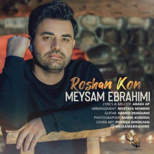 دانلود آهنگ جدید میثم ابراهیمی به نام روشن کن عکس جدید میثم ابراهیمی عکس ها و موزیک های جدید میثم ابراهیمی