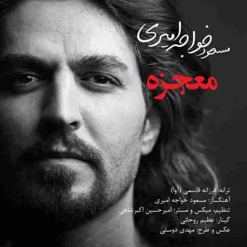 معجزه مسعود خواجه امیری