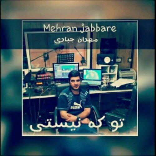 دانلود آهنگ جدید مهران جباری به نام تو که نیستی عکس جدید مهران جباری عکس ها و موزیک های جدید مهران جباری