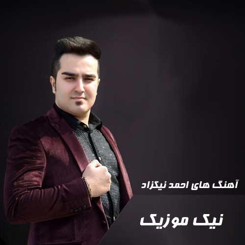 آهنگ های احمد نیکزاد فول آلبوم احمد نیکزاد