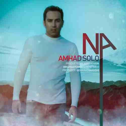 دانلود آهنگ جدید احمد سلو به نام نه عکس جدید احمد سلو عکس ها و موزیک های جدید احمد سلو