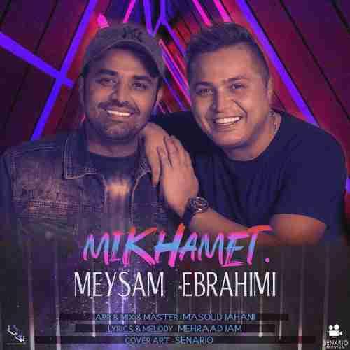 دانلود آهنگ جدید میثم ابراهیمی به نام میخوامت عکس جدید میثم ابراهیمی عکس ها و موزیک های جدید میثم ابراهیمی