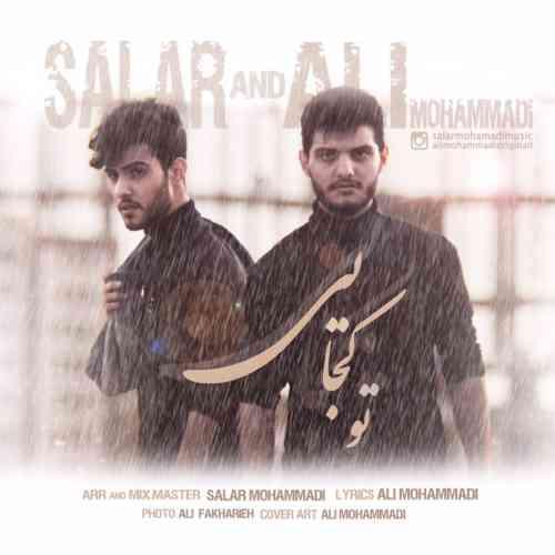 دانلود آهنگ جدید سالار و علی محمدی به نام تو کجایی عکس جدید سالار و علی محمدی عکس ها و موزیک های جدید سالار و علی محمدی