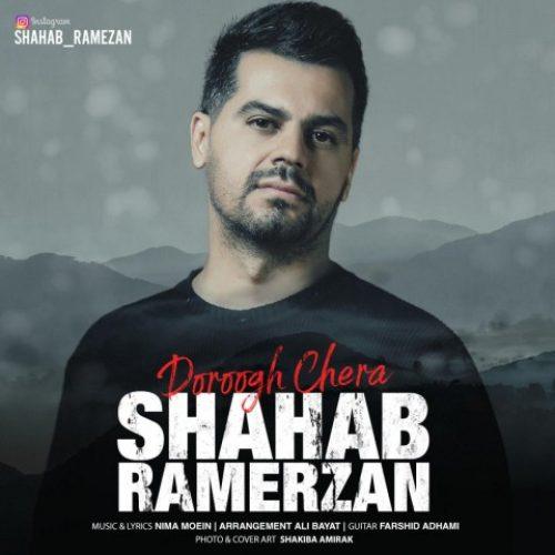 دانلود آهنگ جدید شهاب رمضان به نام دروغ چرا عکس جدید شهاب رمضان عکس ها و موزیک های جدید شهاب رمضان