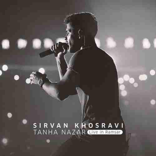 دانلود آهنگ جدید سیروان خسروی به نام تنها نذار عکس جدید سیروان خسروی عکس ها و موزیک های جدید سیروان خسروی