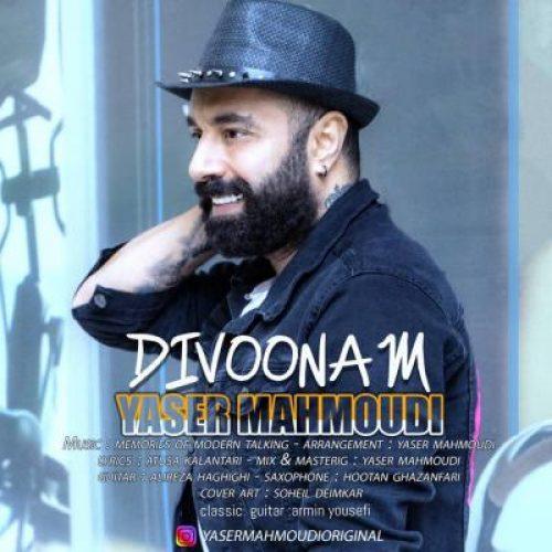 دانلود آهنگ جدید یاسر محمودی به نام دیوونم عکس جدید یاسر محمودی عکس ها و موزیک های جدید یاسر محمودی