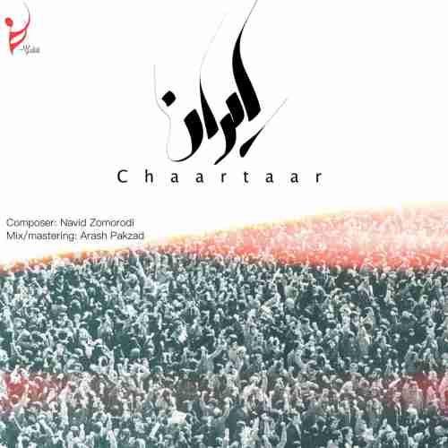 دانلود آهنگ جدید چارتار به نام ایران عکس جدید چارتار عکس ها و موزیک های جدید چارتار