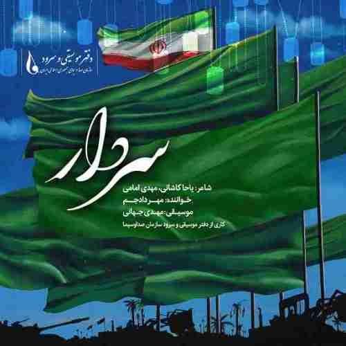 دانلود آهنگ جدید مهراد جم به نام سردار عکس جدید مهراد جم عکس ها و موزیک های جدید مهراد جم
