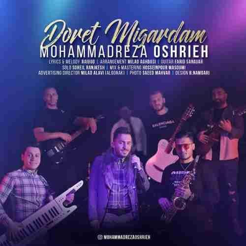 دانلود آهنگ جدید محمدرضا عشریه به نام دورت میگردم عکس جدید محمدرضا عشریه عکس ها و موزیک های جدید محمدرضا عشریه