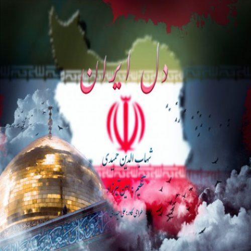 دانلود آهنگ جدید شهاب حمیدی به نام دل ایران عکس جدید شهاب حمیدی عکس ها و موزیک های جدید شهاب حمیدی