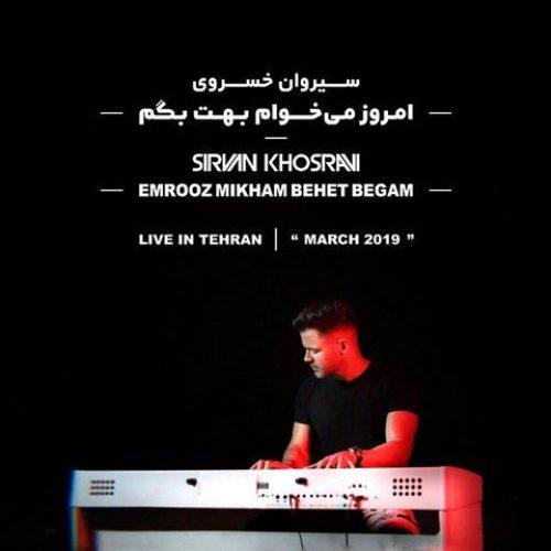 دانلود آهنگ جدید سیروان خسروی به نام امروز میخوام بهت بگم عکس جدید سیروان خسروی عکس ها و موزیک های جدید سیروان خسروی