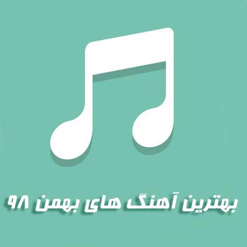 آهنگ های برتر و پرطرفدار بهمن 98