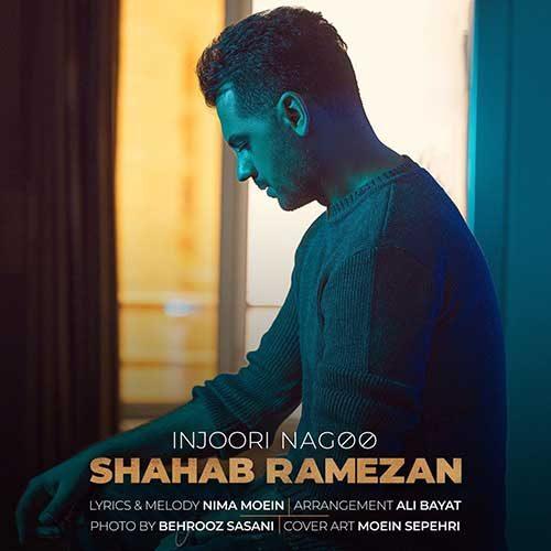 دانلود آهنگ جدید شهاب رمضان به نام اینجوری نگو عکس جدید شهاب رمضان عکس ها و موزیک های جدید شهاب رمضان