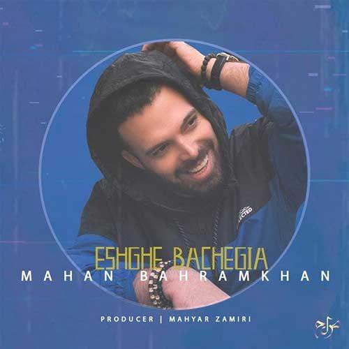 دانلود آهنگ جدید ماهان بهرام خان به نام عشق بچگیا عکس جدید ماهان بهرام خان عکس ها و موزیک های جدید ماهان بهرام خان