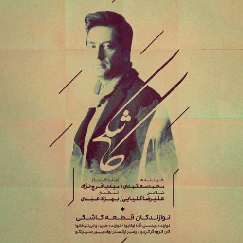 دانلود آهنگ جدید محمد معتمدی به نام کاشکی عکس جدید محمد معتمدی عکس ها و موزیک های جدید محمد معتمدی