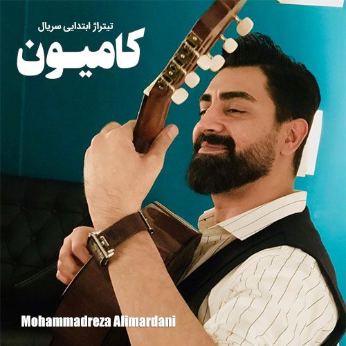 دانلود آهنگ جدید محمدرضا علیمردانی به نام کامیون عکس جدید محمدرضا علیمردانی عکس ها و موزیک های جدید محمدرضا علیمردانی