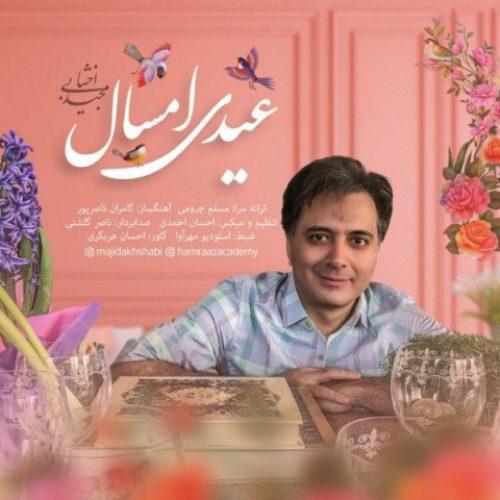 دانلود آهنگ جدید مجید اخشابی به نام عیدی امسال عکس جدید مجید اخشابی عکس ها و موزیک های جدید مجید اخشابی