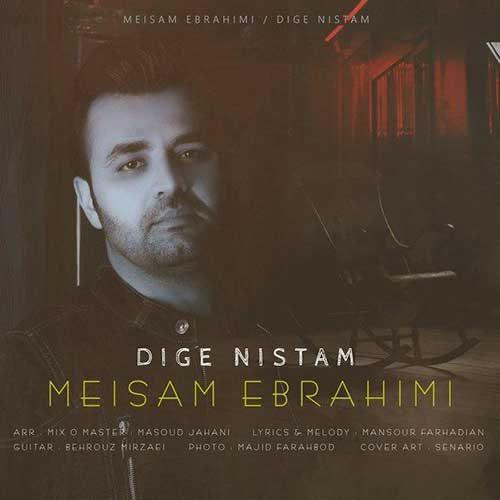 دانلود آهنگ جدید میثم ابراهیمی به نام دیگه نیستم عکس جدید میثم ابراهیمی عکس ها و موزیک های جدید میثم ابراهیمی