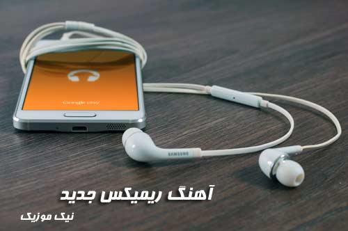 new remix music - دانلود ریمیکس جدید ایرانی شاد و غمگین 1400 (لینک پرسرعت) MP3