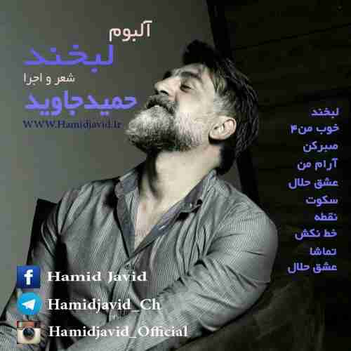 حمید جاوید لبخند آلبوم