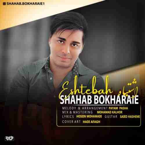 دانلود آهنگ جدید شهاب بخارایی به نام اشتباه عکس جدید شهاب بخارایی عکس ها و موزیک های جدید شهاب بخارایی