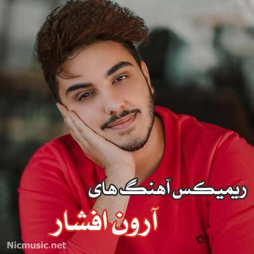 ریمیکس آرون افشار