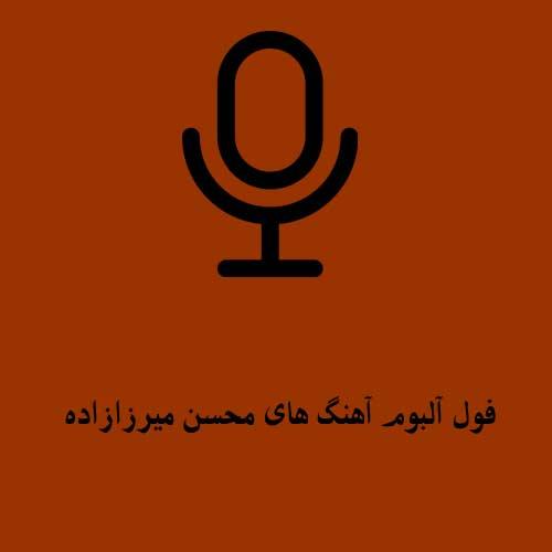 فول آلبوم کرمانجی محسن میرزازاده