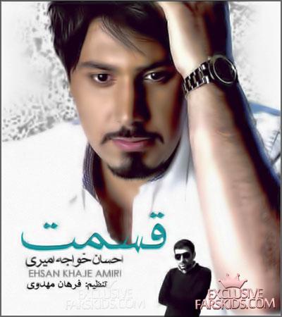 احسان خواجه امیری - قسمت