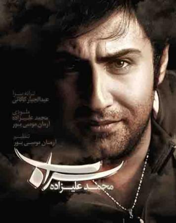 محمد علیزاده به نام سراب