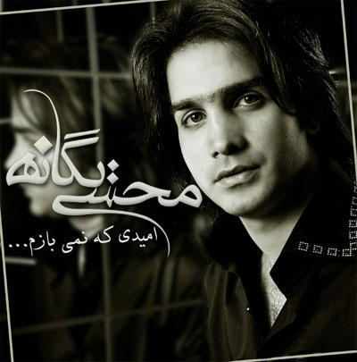 دانلود آهنگ جدید محسن یگانه سال 92