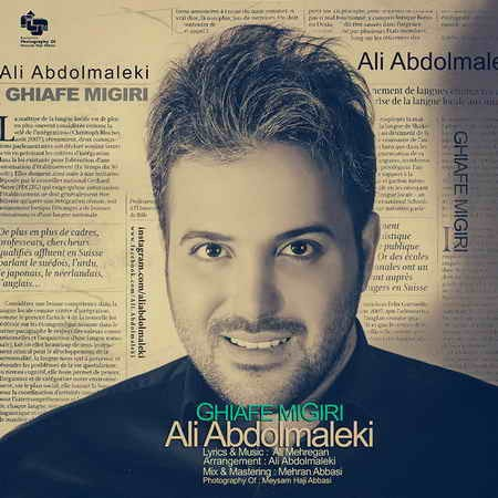 Ali-Abdolmaleki-Ghiafe-Migiri