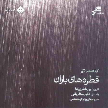 قطره های باران