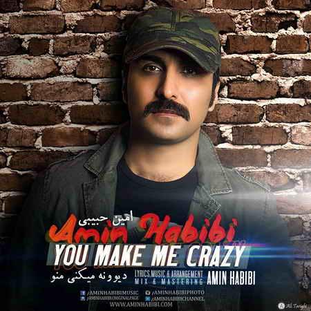 دیوونه می کنی منو