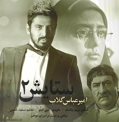 ستایش 2 با صدای امیر عباس گلاب