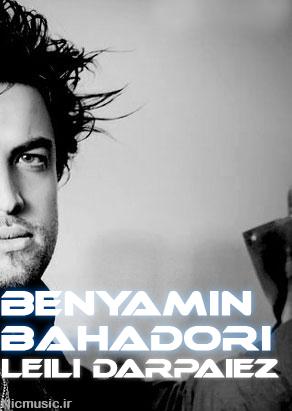Benyamin Bahadori leili dar paiez