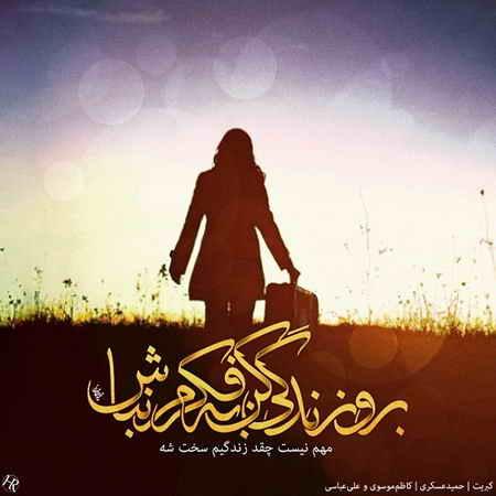 دانلود لینک مستقیم اهنگ جدید حمید عسکری