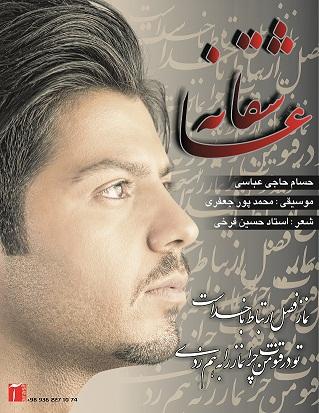 حسام حاج عباسی به نام عاشقانه