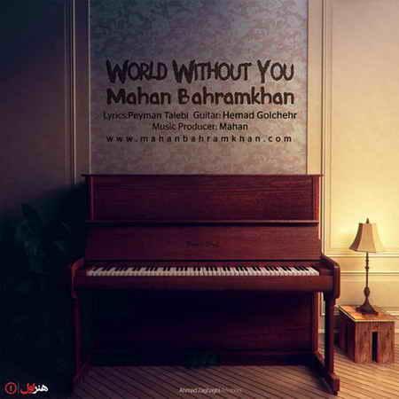 دنیای بدون تو
