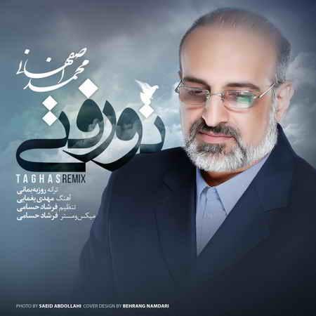 دانلود آهنگ محمد اصفهانی کجا حالت مثل من بود