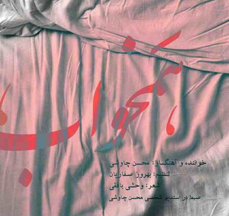 دانلود آهنگ محسن چاوشی هم خواب رقیبانی