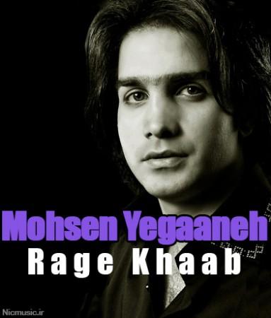 Mohsen Yegane Rage Khab